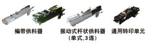 编带供料器 / 振动式杆状供料器(单式,3连) / 通用转印单元