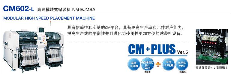 SMT机型CM602-L