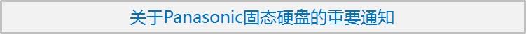 lp2_SSD_notice
