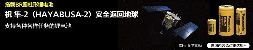 搭载BR圆柱形锂电池 祝 隼-2(HAYABUSA-2)安全返回地球 支持各种各样任务的锂电池 详细内容请点击这里