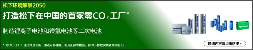 松下环境愿景2050 打造松下在中国的首家零CO₂工厂 制造锂离子电池和镍氢电池等二次电池 详细内容请点击这里